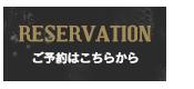 銀座・有楽町マルイ3Fのブラッスリーカフェ スキューへのご予約はこちらから